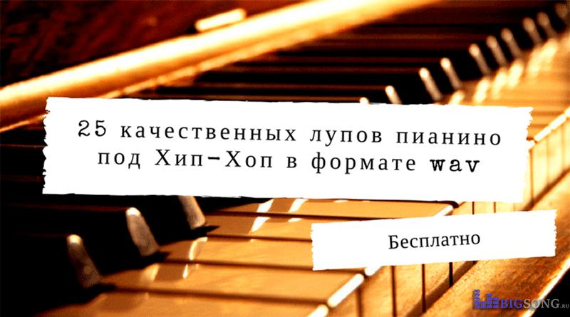 piano loops