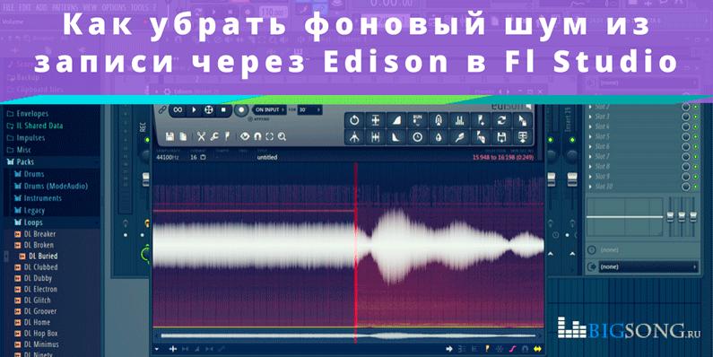 Как убрать фоновый шум из записи