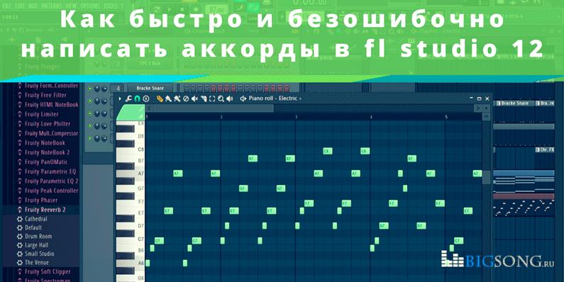 написать мелодию и аккорды в fl studio 12