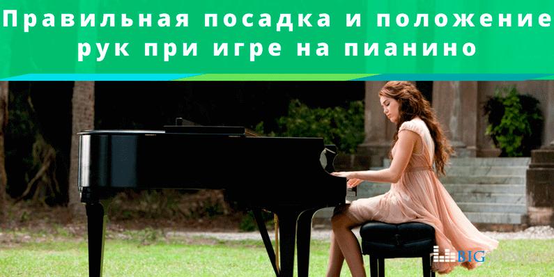 посадка и положение рук при игре на пианино
