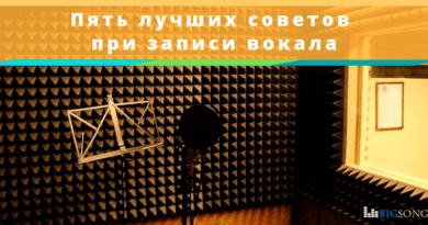 записи вокала