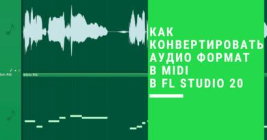 Как-конвертировать-аудио-сэмпл-(loops)-в-MIDI-в-FL-Studio-20